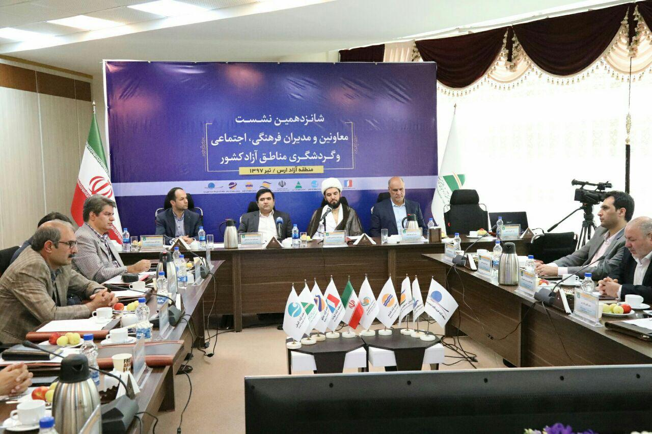 گزارش تصویری / برگزاری شانزدهین نشست معاونین و مدیران فرهنگی، اجتماعی و گردشگری مناطق آزاد کشور در منطقه آزاد ارس