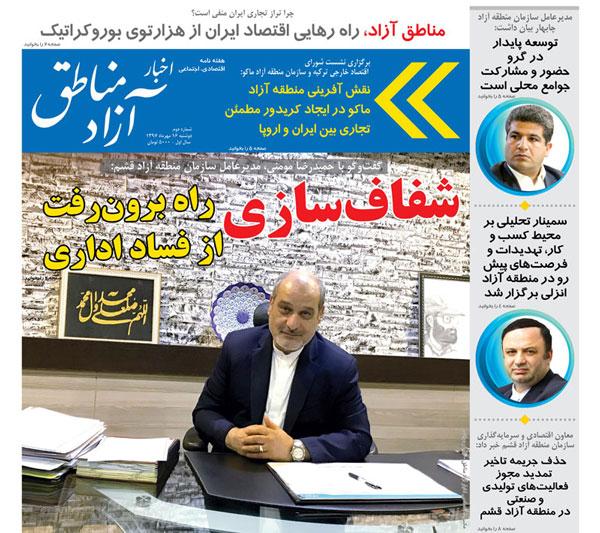 شماره دوم هفته نامه اخبار آزاد مناطق