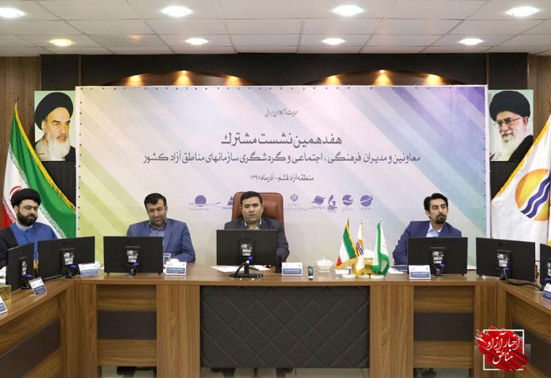برگزاری نشست مشترک معاونین فرهنگی دبیرخانه شورا و سازمانهای مناطق آزاد در جزیره قشم