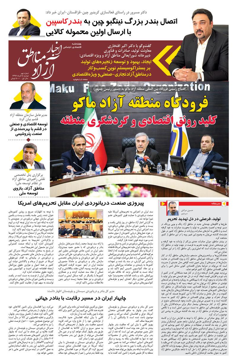 شماره نهم هفته نامه اخبار آزاد مناطق