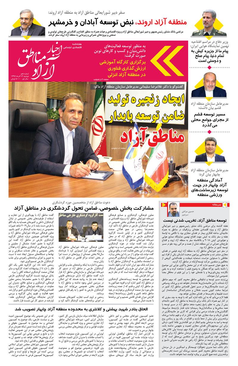 شماره دهم هفته نامه اخبار آزاد مناطق