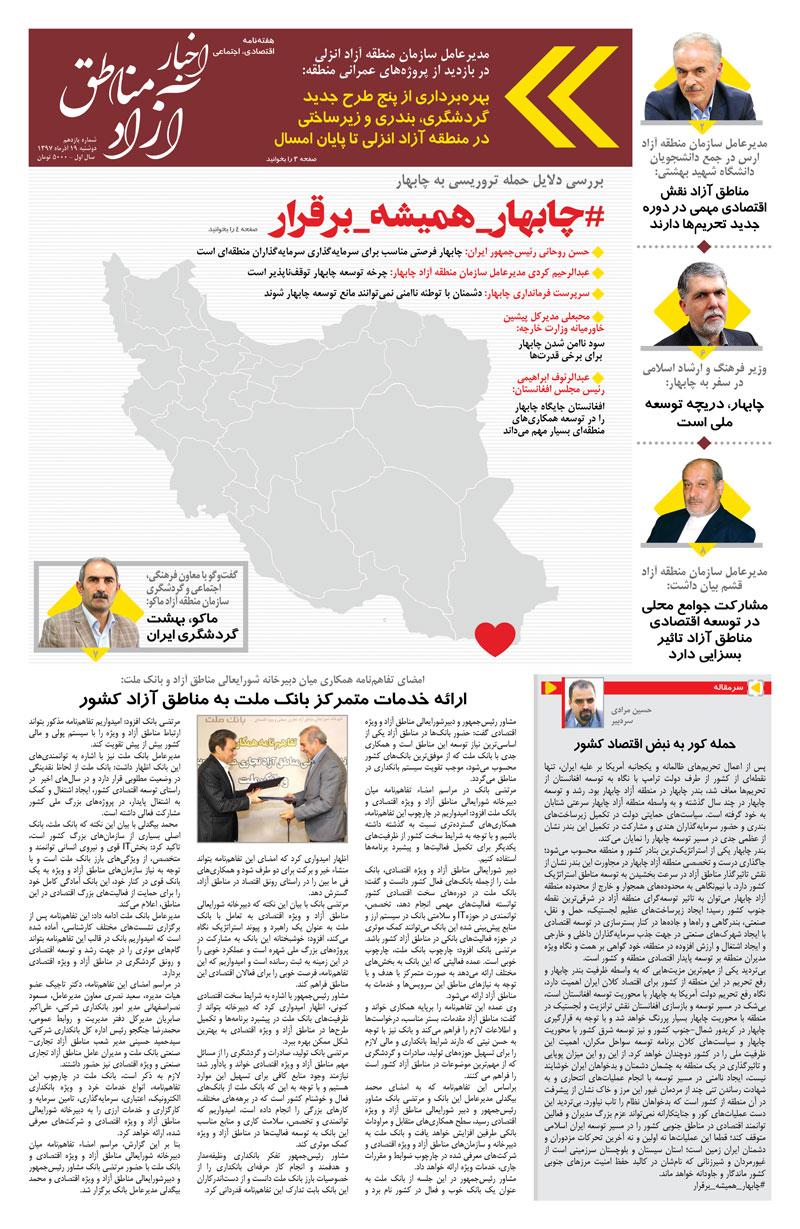 شماره یازدهم هفته نامه اخبار آزاد مناطق