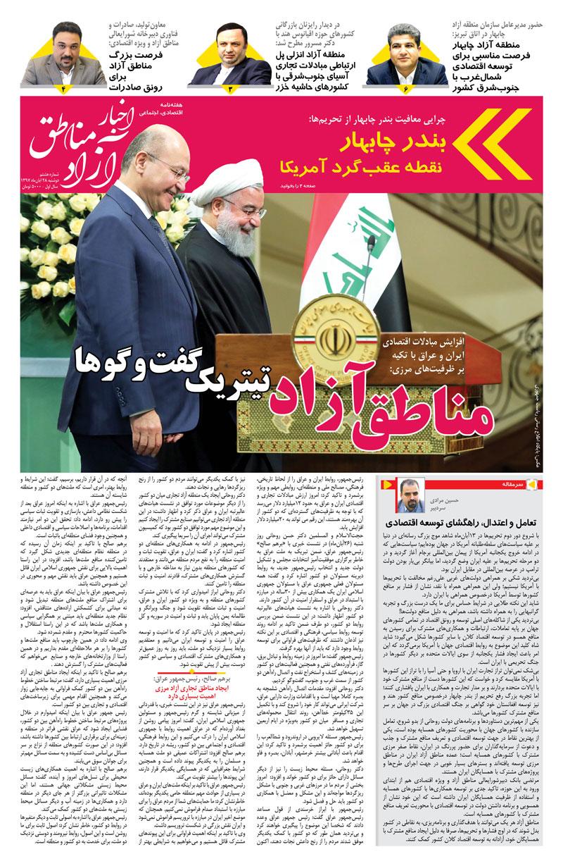 شماره هشتم هفته نامه اخبار آزاد مناطق