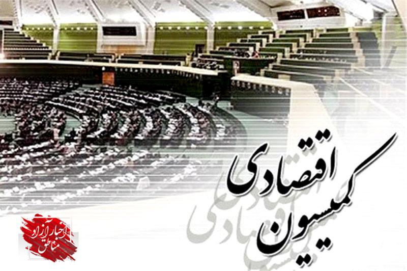 وزرای اقتصاد و صنعت به کمیسیون اقتصادی مجلس میآیند
