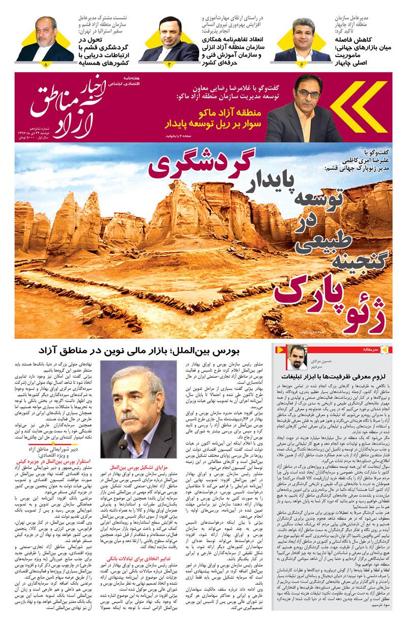 شماره شانزدهم هفته نامه اخبار آزاد مناطق