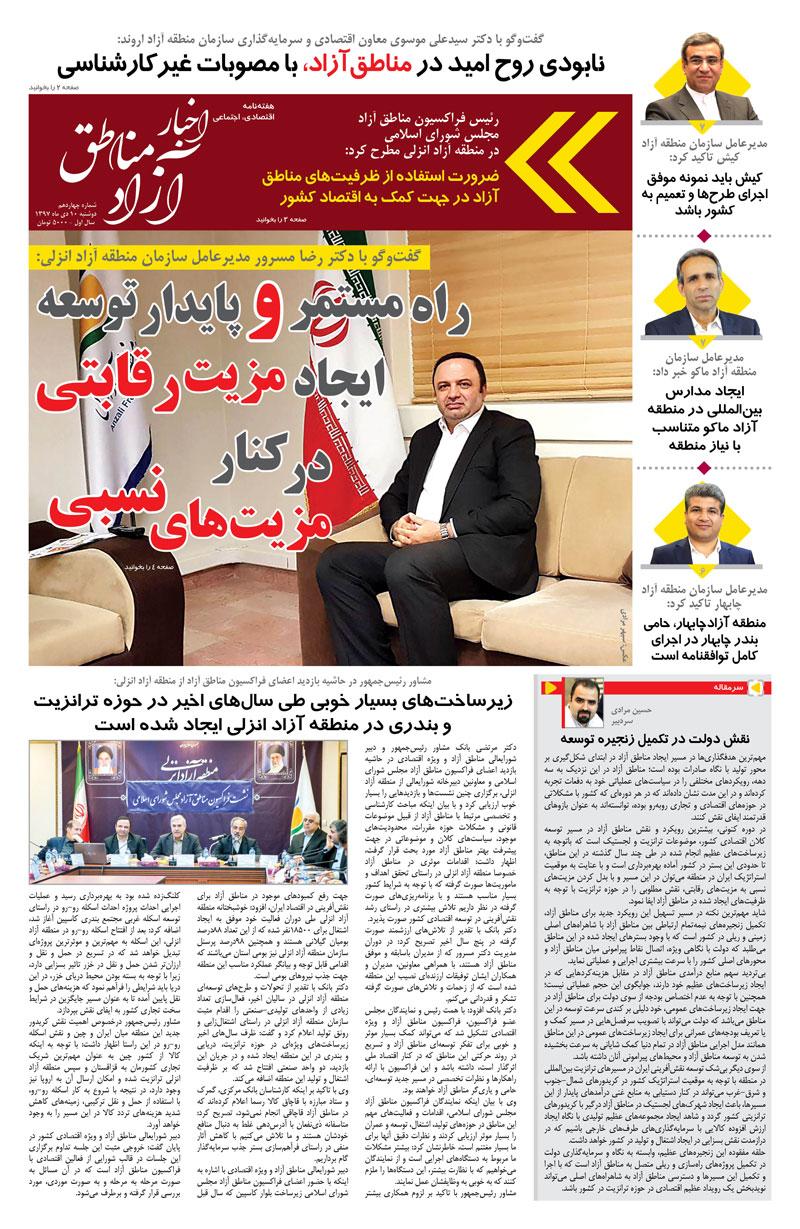 شماره چهاردهم هفته نامه اخبار آزاد مناطق
