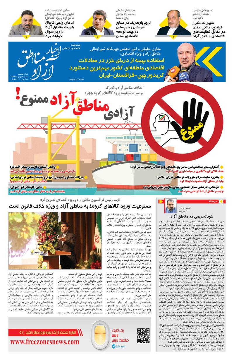 شماره هجدهم هفته نامه اخبار آزاد مناطق