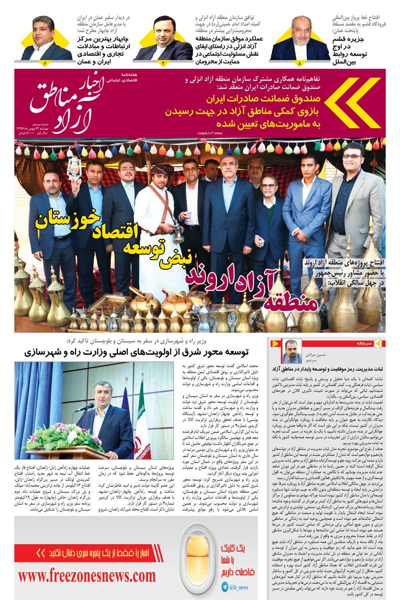 شماره بیستم هفته نامه اخبار آزاد مناطق