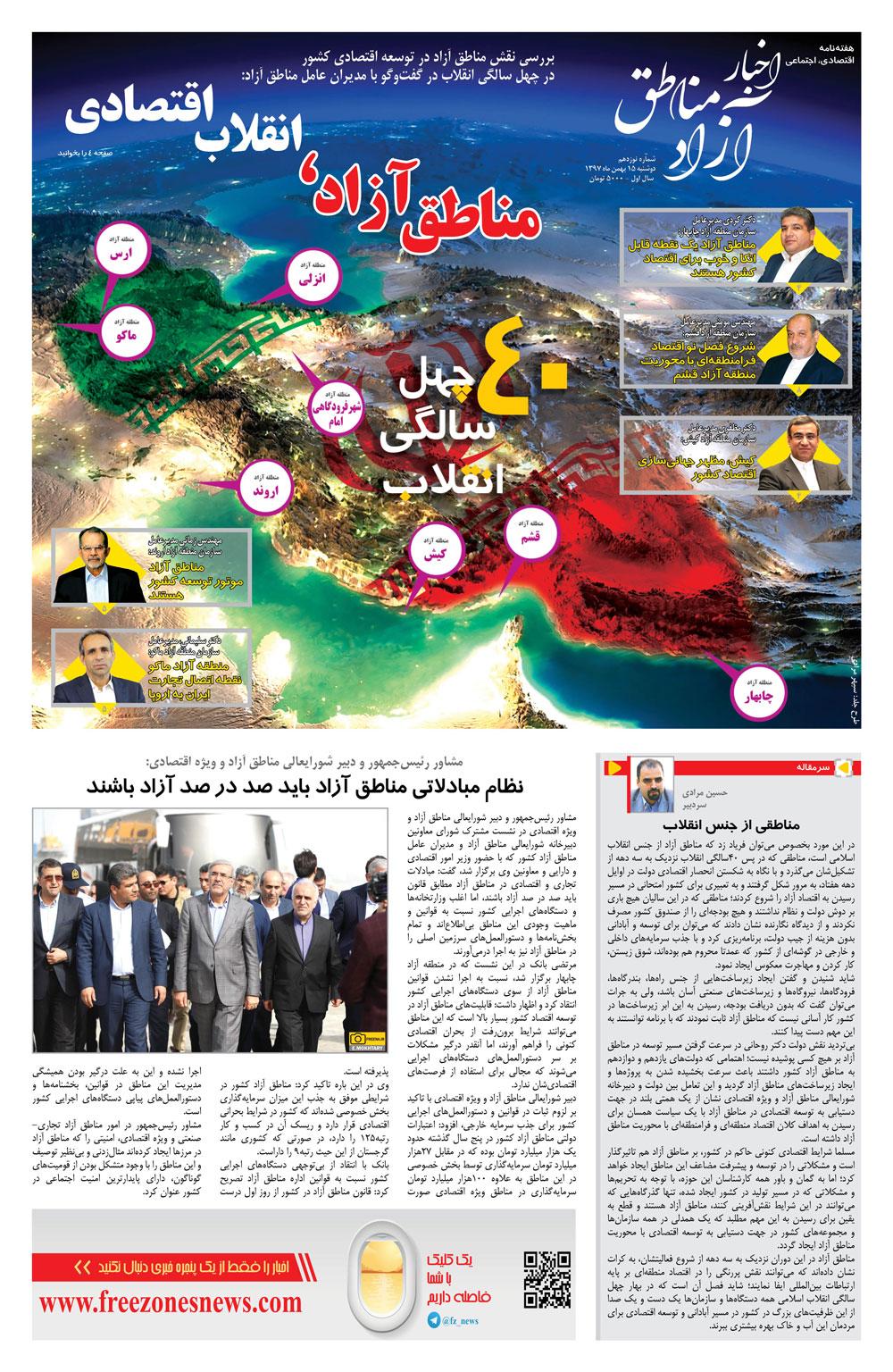 شماره نوزدهم هفته نامه اخبار آزاد مناطق