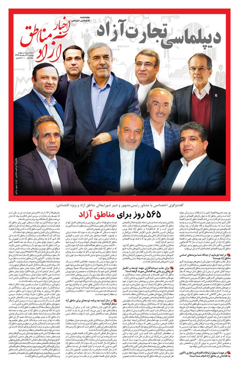 شماره بیست و چهارم هفته نامه اخبار آزاد مناطق