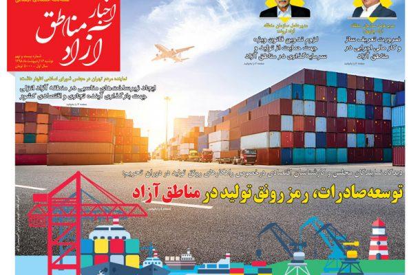 شماره ۲۹ هفته نامه اخبار آزاد مناطق