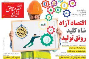 شماره ۲۵ هفته نامه اخبار آزاد مناطق