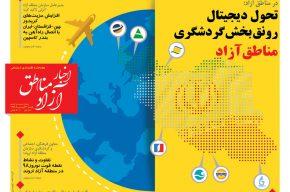 شماره ۲۶ هفته نامه اخبار آزاد مناطق