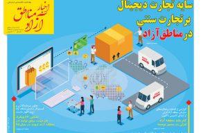 شماره ۲۷ هفته نامه اخبار آزاد مناطق