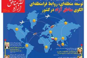 شماره ۳۲ هفته نامه اخبار آزاد مناطق