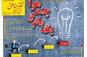 شماره ۳۱ هفته نامه اخبار آزاد مناطق