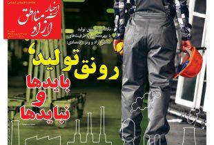 شماره ۳۰ هفته نامه اخبار آزاد مناطق