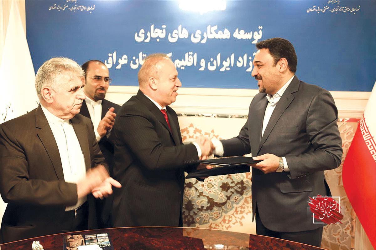 مناطق آزاد، پلی برای اتصال تجارت ایران با اقلیم کردستان عراق/ توسعه همکاریهای تجاری میان مناطق آزاد ایران و اقلیم کردستان عراق