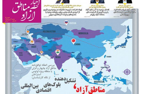 شماره ۳۶ هفته نامه اخبار آزاد مناطق