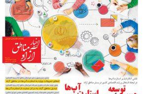 شماره ۳۴ هفته نامه اخبار آزاد مناطق