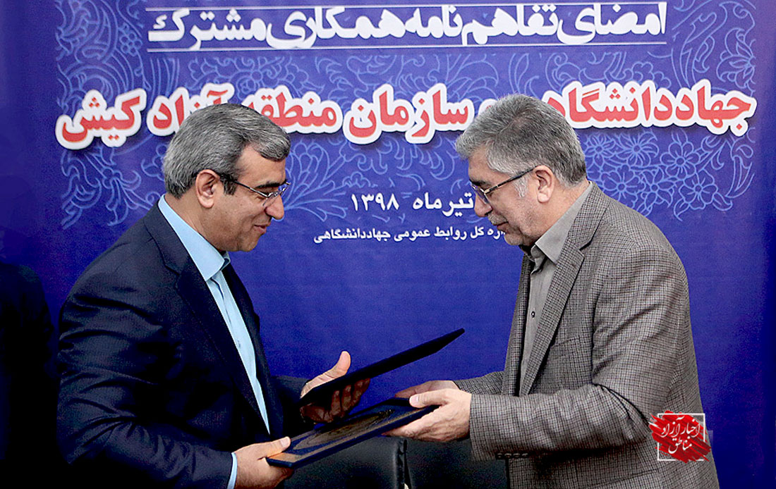 امضای تفاهمنامه همکاری میان جهاد دانشگاهی و سازمان منطقه آزاد کیش