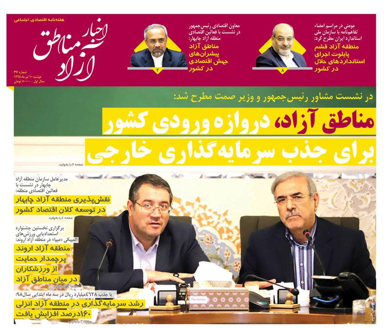 شماره ۳۷ هفته نامه اخبار آزاد مناطق