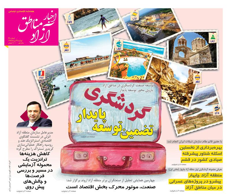 شماره ۳۹ هفته نامه اخبار آزاد مناطق