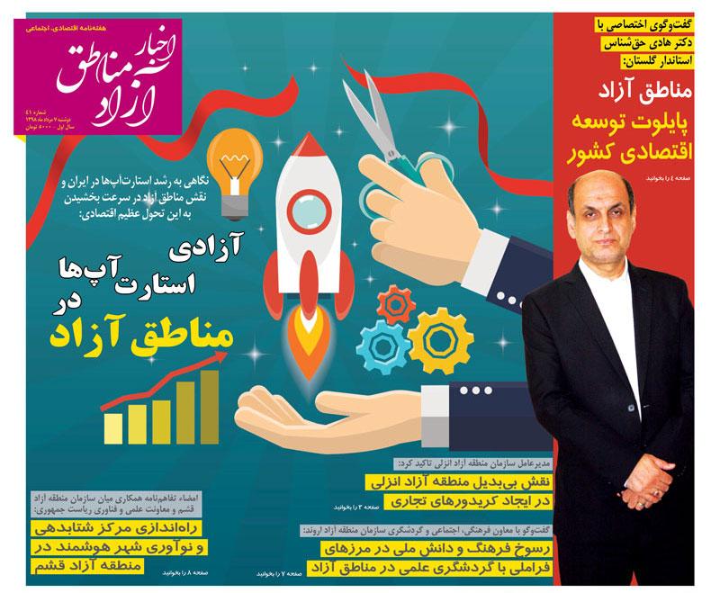 شماره ۴۱ هفته نامه اخبار آزاد مناطق