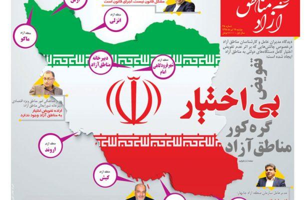 شماره ۳۸ هفته نامه اخبار آزاد مناطق