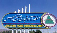 ۲برابر شدن صادرات قطعی از منطقه آزاد ارس در بهار۹۸