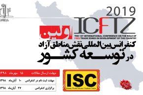 برگزاری کنفرانس نقش مناطق آزاد در توسعه کشور به میزبانی منطقه آزاد ارس