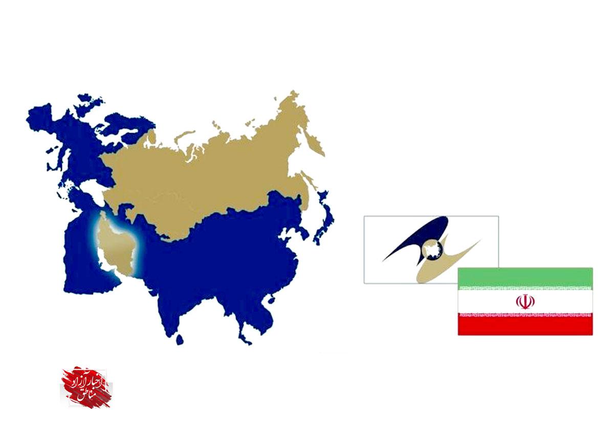 نگاهی به تشکیل منطقه آزاد تجاری مشترک میان ایران و اتحادیه اقتصادی اوراسیا