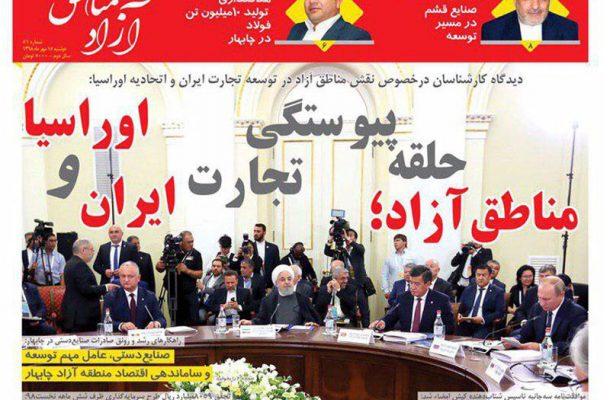 شماره۵۱ هفتهنامه اخبار آزاد مناطق