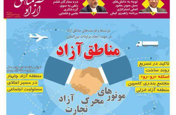 شماره۵۲ هفتهنامه اخبار آزاد مناطق