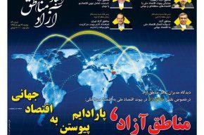 شماره۵۳ هفتهنامه اخبار آزاد مناطق
