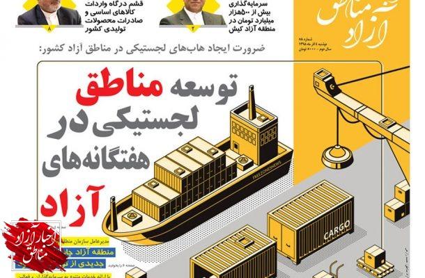 شماره۵۸ هفتهنامه اخبار آزاد مناطق