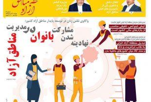 شماره۵۶ هفتهنامه اخبار آزاد مناطق