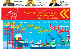 شماره۵۷ هفتهنامه اخبار آزاد مناطق
