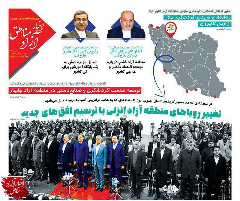 شماره۵۹ هفتهنامه اخبار آزاد مناطق