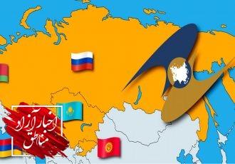 اوراسیا، فرصتی همگرا برای ظرفیتسازی اقتصاد مناطق آزاد ایران