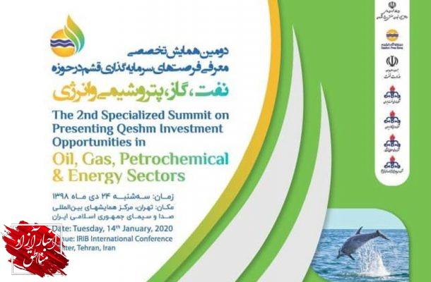 برگزاری دومین همایش معرفی فرصتهای سرمایهگذاری قشم در حوزه انرژی