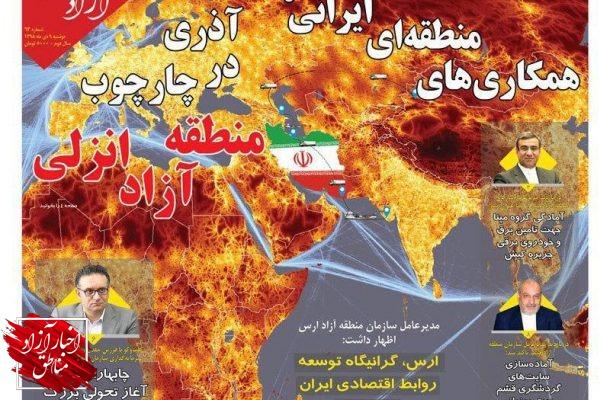 شماره۶۳ هفتهنامه اخبار آزاد مناطق