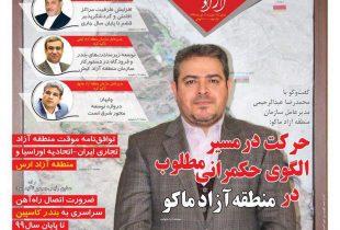 شماره۶۴ هفتهنامه اخبار آزاد مناطق