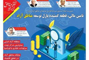 شماره۶۵ هفتهنامه اخبار آزاد مناطق