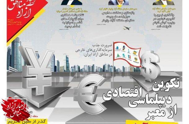 شماره۶۷ هفتهنامه اخبار آزاد مناطق