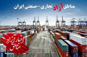 چرا مناطق آزاد ایران تضعیف شدهاند؟