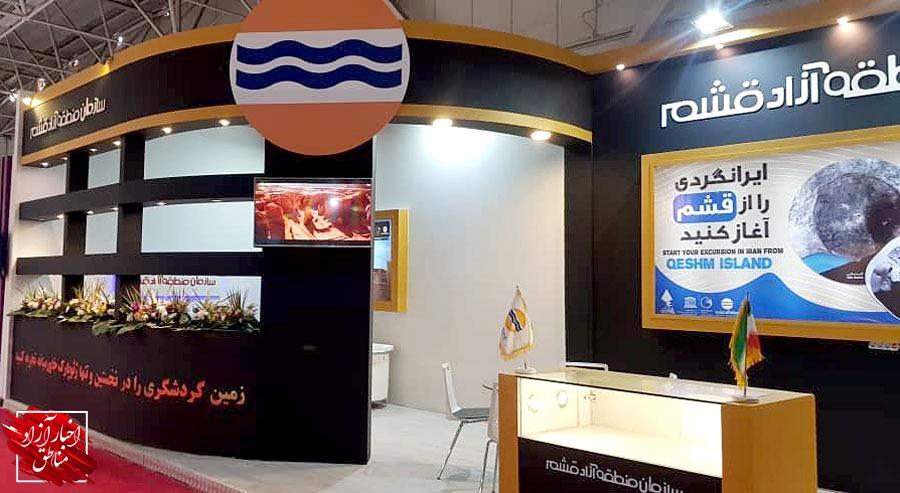 حضور فعال منطقه آزاد قشم در سیزدهمین نمایشگاه بینالمللی گردشگری تهران