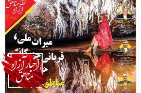 شماره۶۸ هفتهنامه اخبار آزاد مناطق