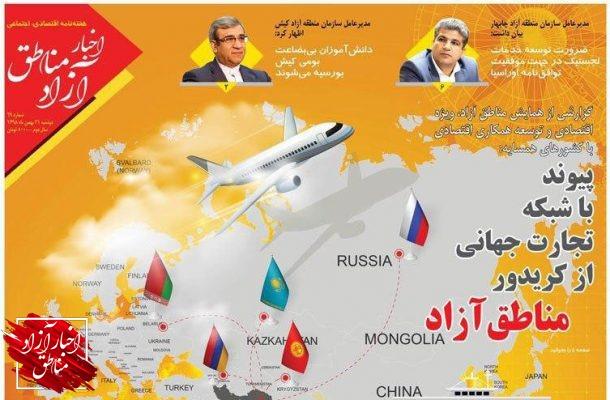 شماره۶۹ هفتهنامه اخبار آزاد مناطق