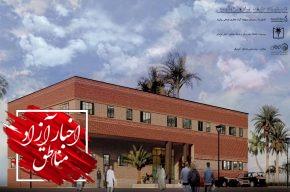 احداث مرکز جامع سلامت و اورژانس جادهای در روستای تیس منطقه آزاد چابهار